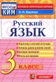 Русский язык 3 кл. Итоговая аттестация. Контрольно-измерительные материалы